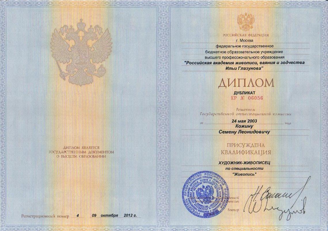 diplom jpg Диплом о Высшем образовании