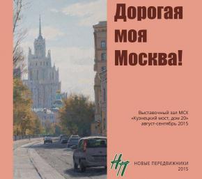 Simon Kozhin. My dear Moscow