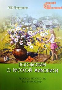 Simon Kozhin.  Let\'s talk about Russian painting