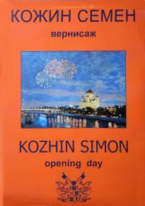 Семён Кожин. Афиша выставки