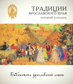 Simon Kozhin. Traditions of the Yaroslavl region. National calen