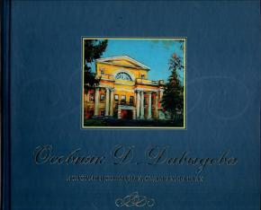 Simon Kozhin. The D.Davydov's mansion 250 years of remarkable hi