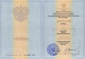 Simon Kozhin. Diplomas and certificates