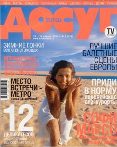 Семён Кожин. Антиквариат будущего//Досуг.2004.№1