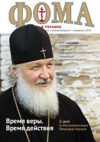 Simon Kozhin. Orthodox magazine «FOMA in Ukraine»