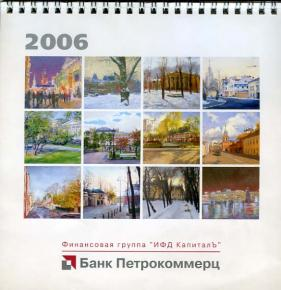 "Simon Kozhin. Calendar Bank's ""Petrocommerz"""