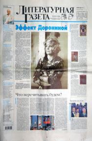 Simon Kozhin. LG №36(6188)Moscow messenger