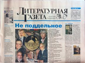 """Simon Kozhin. """"Literary Gazeta"""" № 1-2 (6353)"""