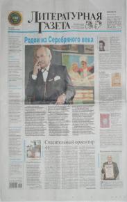 Simon Kozhin. Literaturnaya Gazeta №5(6260)