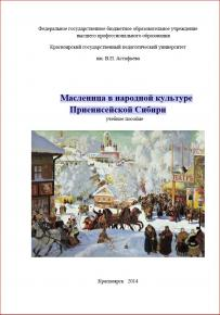 Simon Kozhin. Shrovetide in the folk culture of the Yenisei Sibe