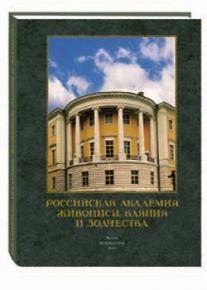 Simon Kozhin. Russian Academy arts,scultures & architectures