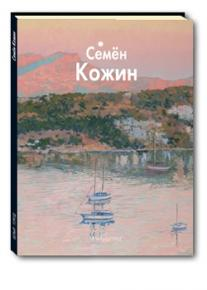 Simon Kozhin. The book in a series of master paintings