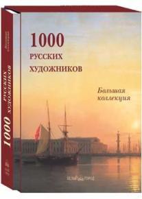 Simon Kozhin. 1000 Russian artist.Albom