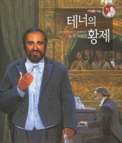 Simon Kozhin. Lusiano Pavartti .Biography