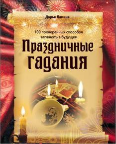 Simon Kozhin. Festive divination