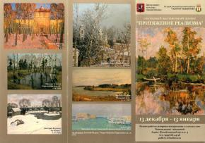"Simon Kozhin. Booklet of the exhibition ""The attraction of"