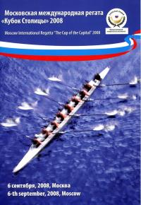 Simon Kozhin. Moscow International Regatta catalogue
