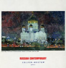 Simon Kozhin. Invitation Collyer-bristow gallery Russian contemp
