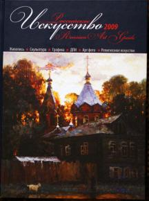 Simon Kozhin. Russian art guide 2009
