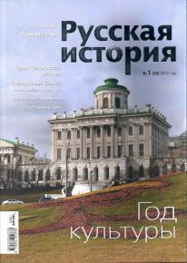 Simon Kozhin. Russian History
