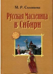Simon Kozhin.  Russian Maslenitsa in Siberia