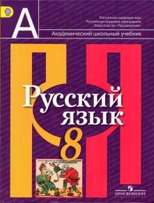 Simon Kozhin. Russian language 8 class textbook