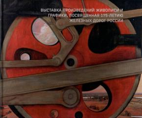 Simon Kozhin. Exhibition devoted to 175 years old Russian Railwa