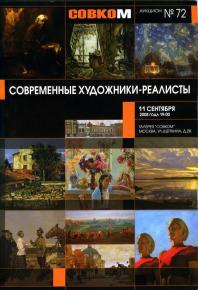 Семён Кожин. Современные художники реалисты