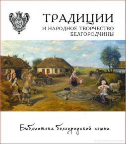 Семён Кожин. Традиции и народное творчество Белгородчины