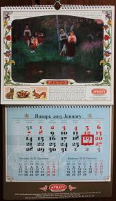 Simon Kozhin. List Calendar Khlebny Plant Arnaut