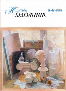 Семён Кожин. Юный художник
