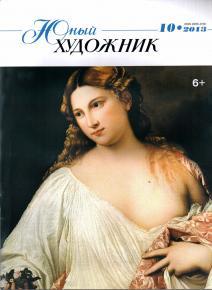 Simon Kozhin. Young Artist magazine