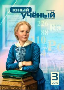 Семён Кожин. Юный учёный