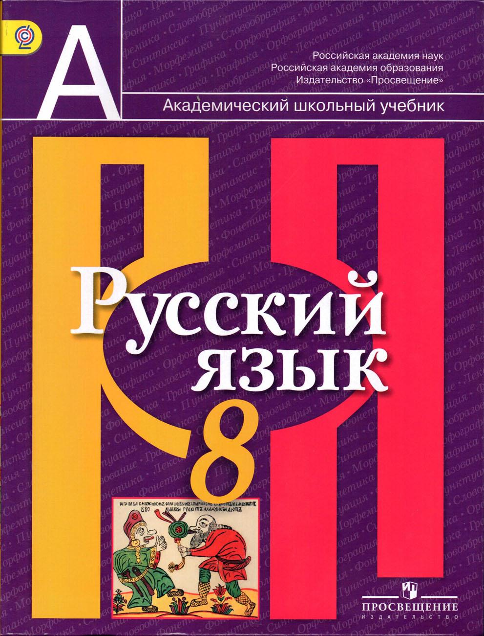 Гдз По Русскому Языку 5 Класс Л.М.Рыбченкова О.М.Александрова